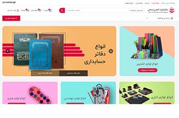 طراحی وب سایت فروشگاهی لوازم التحریر
