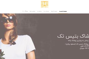 طراحی وب سایت تولیدی پوشاک بتیس