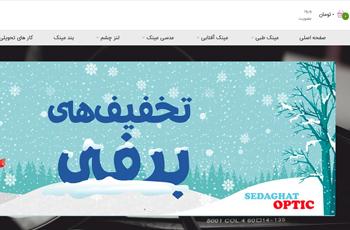 طراحی وب سایت فروشگاهی عینک