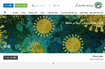 طراحی وب سایت خبری مرجع صلاحیت دار