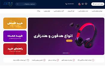 طراحی وب سایت فروشگاهی jskala