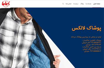 طراحی وب سایت تولیدی پوشاک لالکس
