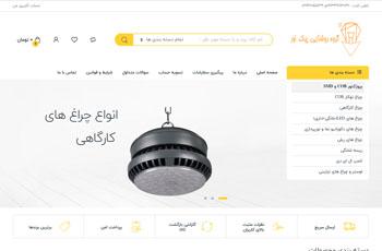 طراحی وب سایت فروشگاهی پیک نور