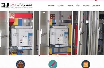 طراحی وب سایت شرکتی صنعت برق آسیا