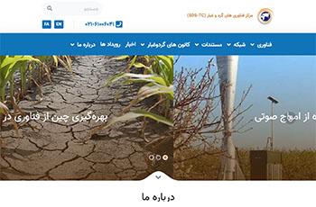 طراحی وب سایت SDS-TC