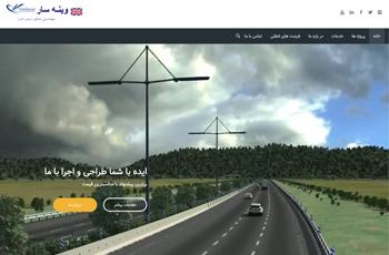 طراحی وب سایت شرکتی وینه سار