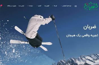طراحی وب سایت باشگاه ورزشی ضربان