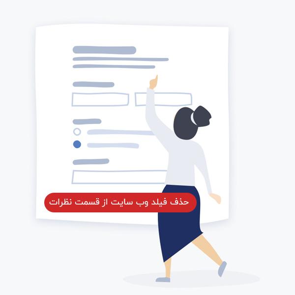 حذف فیلد وب سایت از قسمت نظرات وردپرس