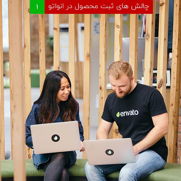 درآمد زایی از وردپرس با ثبت محصول در انواتو (envato) – قسمت اول
