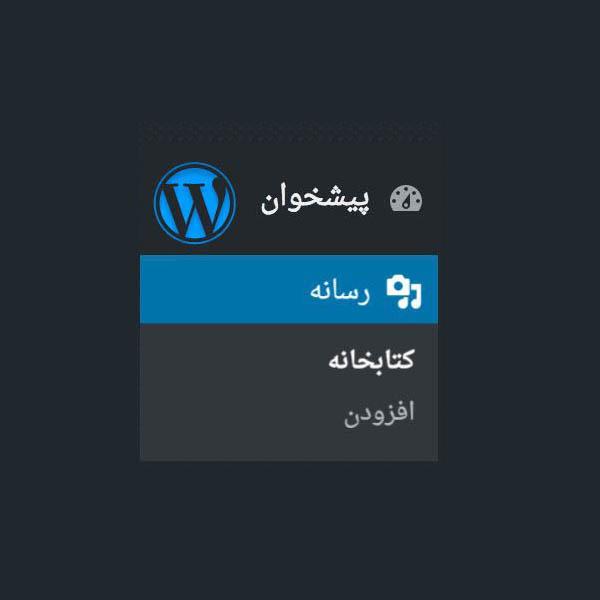 آموزش بخش رسانه در وردپرس افزودن فایل در وردپرس