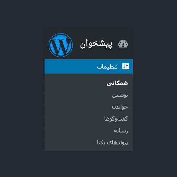 آموزش بخش تنظیمات وردپرس به صورت تصویری
