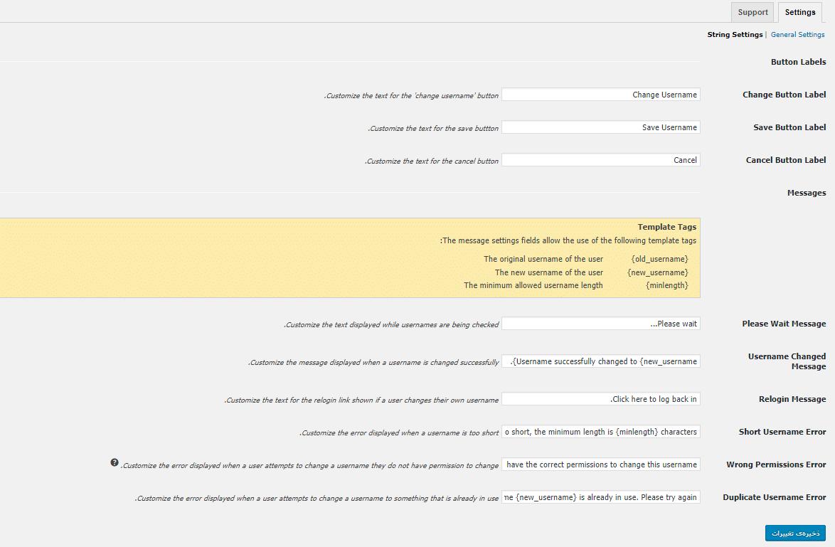 افزونه تغییر نام کاربری در وردپرس