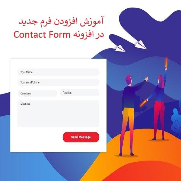 آموزش افزودن فرم جدید در 7 Contact Form