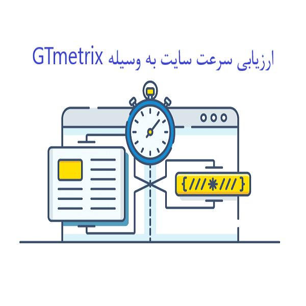 آموزش ارزیابی سرعت سایت به وسیله GTmetrix