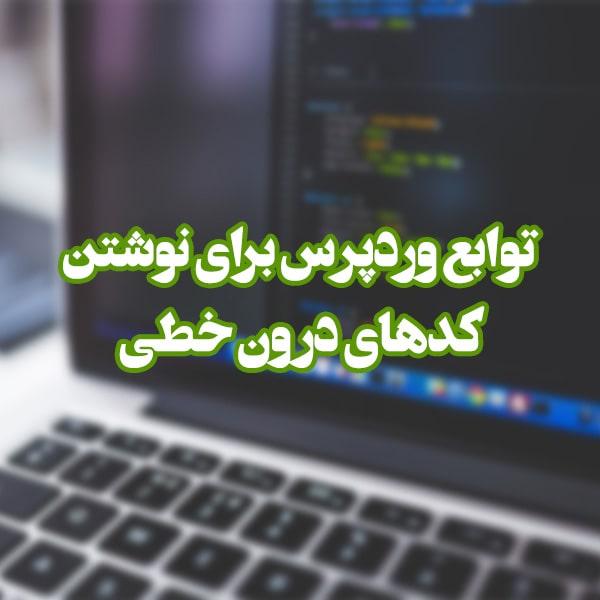 توابع وردپرس برای نوشتن کدهای درون خطی