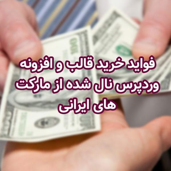 قالب و افزونه وردپرس ؛ فواید خرید محصولات نال شده از مارکتهای ایرانی