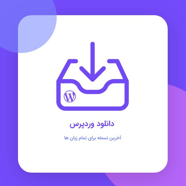 دانلود وردپرس فارسی آخرین نسخه