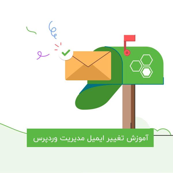 آموزش تغییر ایمیل مدیریت وردپرس