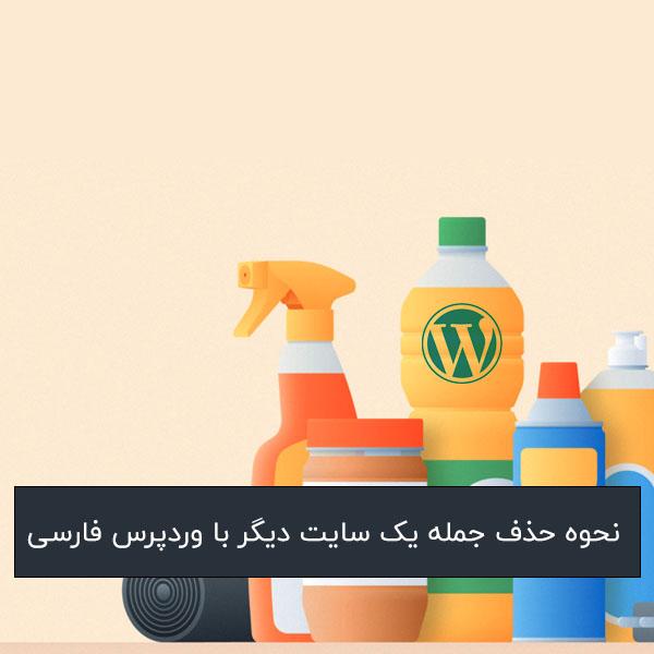 نحوه حذف یک سایت دیگر با وردپرس فارسی