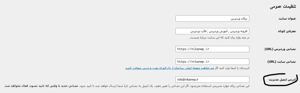تغییر ایمیل مدیریت وردپرس از پنل وردپرس