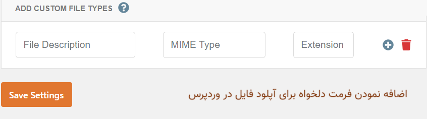 اضافه نمودن فرمت دلخواه برای آپلود فایل در وردپرس