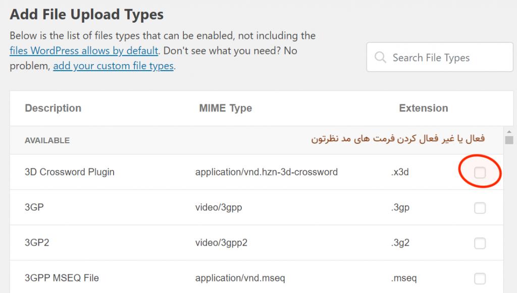 اضافه کردن فرمت های مختلف به آپلود وردپرس