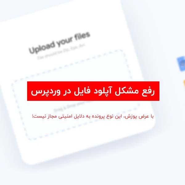 رفع مشکل آپلود فایل در وردپرس