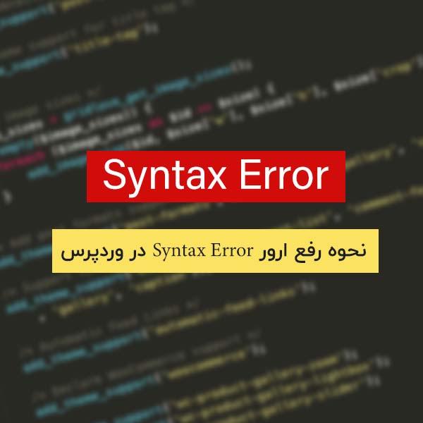 نحوه رفع ارور Syntax Error در وردپرس