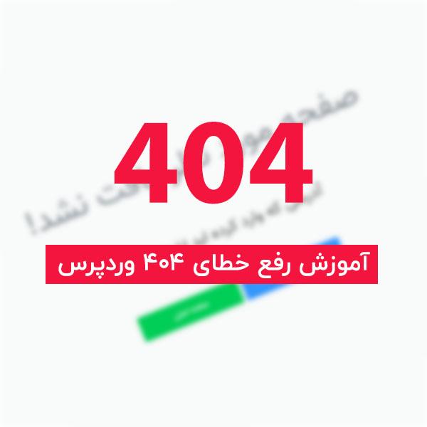آموزش رفع خطای 404 وردپرس