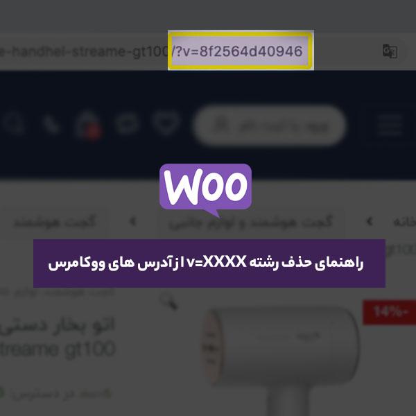 نحوه حذف رشته v=XXXX از آدرس های ووکامرس