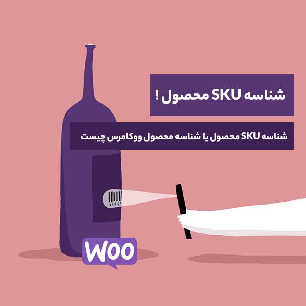 شناسه SKU محصول یا شناسه محصول ووکامرس